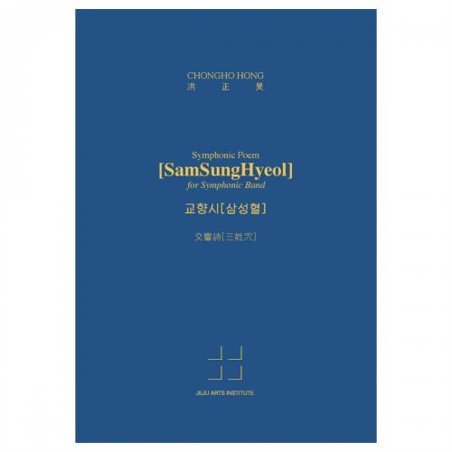 [吹奏楽]「サムソンヒョル」~ 美しき島に伝わる伝説 -大編成版- image1