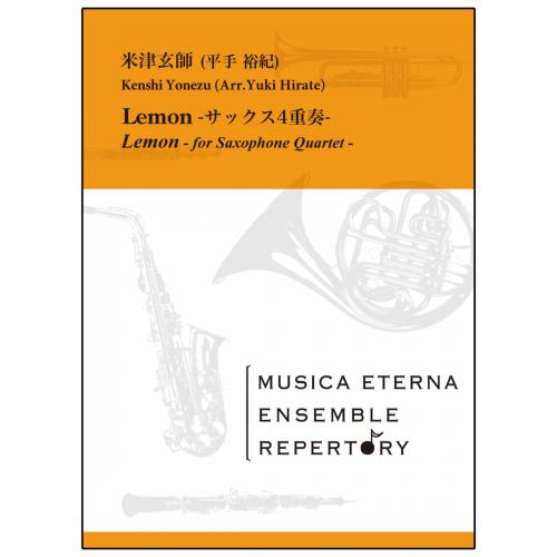 [アンサンブル]Lemon -サックス4重奏-