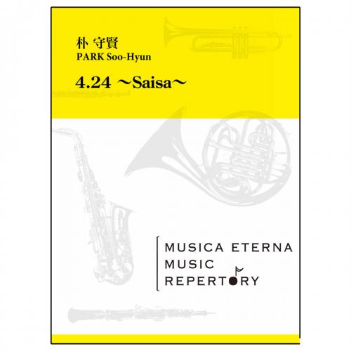 [吹奏楽]4.24 ~Saisa~ image1