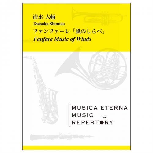 [吹奏楽]ファンファーレ「風のしらべ」 image1