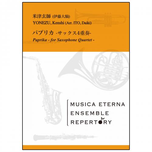 [アンサンブル]パプリカ -サックス4重奏-