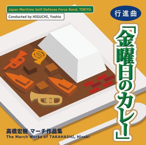 [吹奏楽CD]高橋宏樹マーチ作品集 行進曲「金曜日のカレー」