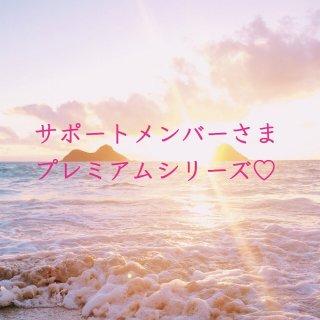 4月満月*サポートメンバーさまプレミアムシリーズ