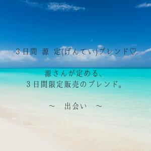 一明源監修ブレンド【〜出会い〜】9/8 23:59までの限定販売