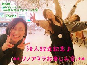 法人設立記念♡お楽しみ会♡