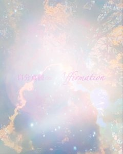 【音声動画付き】〜感謝と豊かさの循環の女神が贈る〜  【あなたの封印を紐解く∞自分真髄アファメーション】
