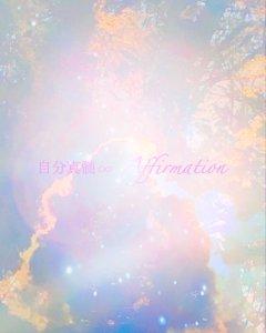 【音声動画、直筆アファメーション、∞オイル付き】〜感謝と豊かさの循環の女神が贈る〜  【あなたの封印を紐解く∞自分真髄アファメーション】
