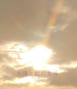 太陽と虹の女神OIL