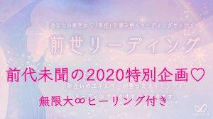 前代未聞の2020特別企画♡無限大∞ヒーリング付きあなたの前世から「現在」を読み解くリーディングセッション