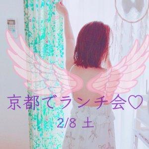 2/8(土) 京都ランチ会♡