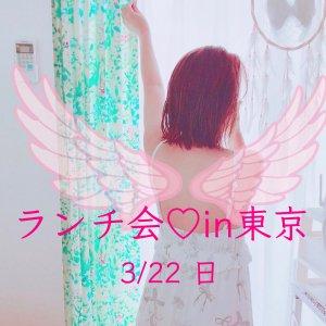 3/22(日)東京ランチ会♡