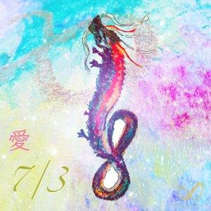 7/3【龍女神∞無限大∞ヒーリング】