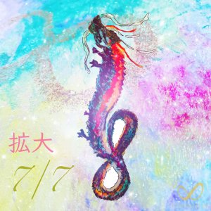7/7【龍女神∞無限大∞ヒーリング】