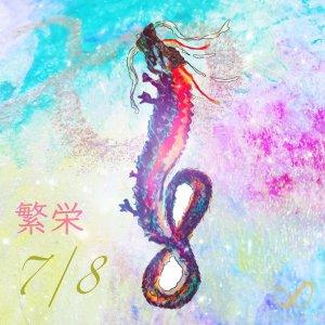 7/8【龍女神∞無限大∞ヒーリング】