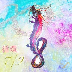 7/9【龍女神∞無限大∞ヒーリング】
