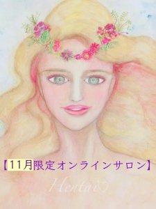 11月【1ヵ月限定】〜オンラインサロン〜