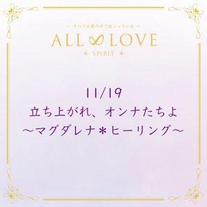11/19【立ち上がれ、オンナたちよ〜マグダレナ*ヒーリング〜】