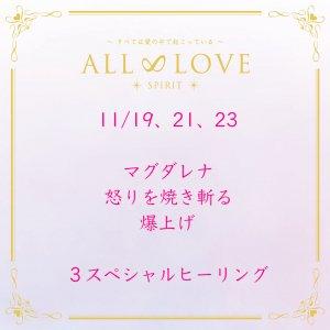 11/19、21、23 3日間スペシャルヒーリング