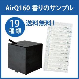AirQ香りのサンプル