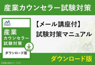 【メール講座付】改訂版 産業カウンセラー試験対策マニュアル DL版