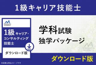 <img class='new_mark_img1' src='https://img.shop-pro.jp/img/new/icons30.gif' style='border:none;display:inline;margin:0px;padding:0px;width:auto;' />CG17301 1級キャリア技能士学科独学パッケージ(第7回向け)
