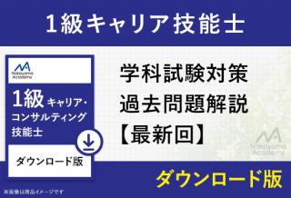 <img class='new_mark_img1' src='https://img.shop-pro.jp/img/new/icons6.gif' style='border:none;display:inline;margin:0px;padding:0px;width:auto;' />CG17006 1級キャリア技能士 学科試験対策 過去問題解説 第6回