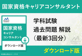 <img class='new_mark_img1' src='https://img.shop-pro.jp/img/new/icons11.gif' style='border:none;display:inline;margin:0px;padding:0px;width:auto;' />KCG109 国家キャリコン学科試験過去問題解説 最新3回分(第8-6回)