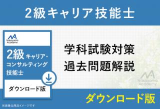 <img class='new_mark_img1' src='https://img.shop-pro.jp/img/new/icons11.gif' style='border:none;display:inline;margin:0px;padding:0px;width:auto;' />CG2ndG0192級キャリア技能士学科試験対策過去問題解説 最新回 第19回