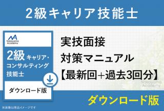 <img class='new_mark_img1' src='https://img.shop-pro.jp/img/new/icons7.gif' style='border:none;display:inline;margin:0px;padding:0px;width:auto;' />CG17621 2級キャリア技能士 実技面接対策マニュアル過去3回分+第19回