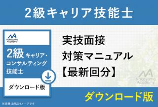 <img class='new_mark_img1' src='https://img.shop-pro.jp/img/new/icons7.gif' style='border:none;display:inline;margin:0px;padding:0px;width:auto;' />CG17620 2級キャリア技能士 実技面接対策マニュアル 第19回