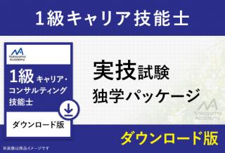 <img class='new_mark_img1' src='https://img.shop-pro.jp/img/new/icons31.gif' style='border:none;display:inline;margin:0px;padding:0px;width:auto;' />CG1stJ508 1級キャリア技能士実技独学パッケージ(第8回向け)