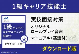 <img class='new_mark_img1' src='https://img.shop-pro.jp/img/new/icons6.gif' style='border:none;display:inline;margin:0px;padding:0px;width:auto;' />CG1stM001 1級キャリア技能士 実技面接対策 オリジナルロールプレイ音声逐語付き
