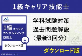 <img class='new_mark_img1' src='https://img.shop-pro.jp/img/new/icons30.gif' style='border:none;display:inline;margin:0px;padding:0px;width:auto;' />CG17407 1級キャリア技能士 学科試験対策 過去問題解説 最新3回分(第6回−第4回)