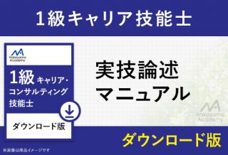 <img class='new_mark_img1' src='https://img.shop-pro.jp/img/new/icons31.gif' style='border:none;display:inline;margin:0px;padding:0px;width:auto;' />CG1stR001 1級キャリア技能士 実技論述マニュアル