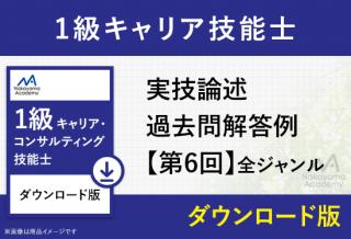 <img class='new_mark_img1' src='https://img.shop-pro.jp/img/new/icons30.gif' style='border:none;display:inline;margin:0px;padding:0px;width:auto;' />CG1stR006 1級キャリア技能士 実技論述過去問解答例 第6回 全ジャンル