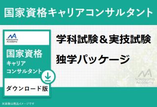 <img class='new_mark_img1' src='https://img.shop-pro.jp/img/new/icons6.gif' style='border:none;display:inline;margin:0px;padding:0px;width:auto;' />KCG308  国家キャリコン学科独学パッケージ(第9回向け)6か月サポート