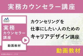 NA001実務カウンセラー講座(動画)
