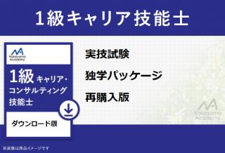 <img class='new_mark_img1' src='https://img.shop-pro.jp/img/new/icons11.gif' style='border:none;display:inline;margin:0px;padding:0px;width:auto;' />CG1stJ608 1級キャリア技能士実技独学パッケージ再購入(第8回向け)