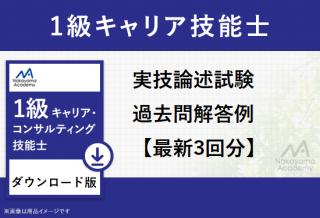 <img class='new_mark_img1' src='https://img.shop-pro.jp/img/new/icons6.gif' style='border:none;display:inline;margin:0px;padding:0px;width:auto;' />CG1stR101 1級キャリア技能士学実技論述過去問解答例最新3回分(第7回−第5回)
