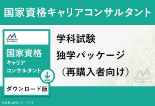 <img class='new_mark_img1' src='https://img.shop-pro.jp/img/new/icons1.gif' style='border:none;display:inline;margin:0px;padding:0px;width:auto;' />KCG411 国家キャリコン学科独学パッケージ第11回(再購入者向け)
