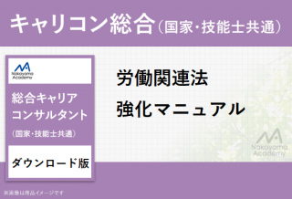 <img class='new_mark_img1' src='https://img.shop-pro.jp/img/new/icons11.gif' style='border:none;display:inline;margin:0px;padding:0px;width:auto;' />総合キャリアコンサルタント 学科試験対策 労働関連法強化マニュアル DL版