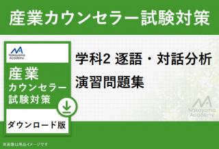 <img class='new_mark_img1' src='https://img.shop-pro.jp/img/new/icons12.gif' style='border:none;display:inline;margin:0px;padding:0px;width:auto;' />産業カウンセラー試験 学科2 逐語・対話分析 演習問題