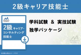 <img class='new_mark_img1' src='https://img.shop-pro.jp/img/new/icons12.gif' style='border:none;display:inline;margin:0px;padding:0px;width:auto;' />CG2nd522 2級キャリア技能士学科&実技独学パッケージ(第22回向け)