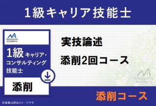 <img class='new_mark_img1' src='https://img.shop-pro.jp/img/new/icons11.gif' style='border:none;display:inline;margin:0px;padding:0px;width:auto;' />1級キャリア技能士 実技論述対策 添削2回(7回、8回必須・選択)+最新3回分解答参考例込み