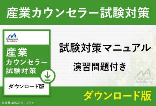 <img class='new_mark_img1' src='https://img.shop-pro.jp/img/new/icons7.gif' style='border:none;display:inline;margin:0px;padding:0px;width:auto;' />改訂版 産業カウンセラー試験対策マニュアル DL版