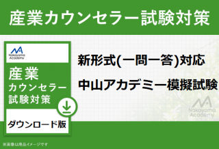 <img class='new_mark_img1' src='https://img.shop-pro.jp/img/new/icons11.gif' style='border:none;display:inline;margin:0px;padding:0px;width:auto;' />模擬試験 vol1(新テキスト・新学科試験方式対応)