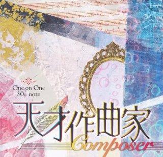 30th note 「天才作曲家〜Composer〜」 CD