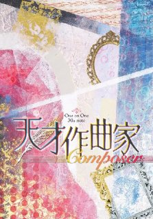 30th note 「天才作曲家〜Composer〜」 DVD