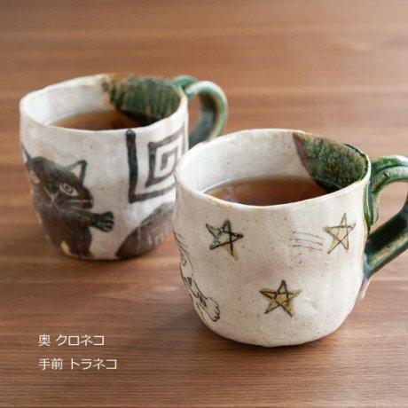 織部マグ(クロネコ・トラネコ)