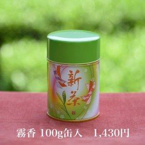 霧香 100g缶入